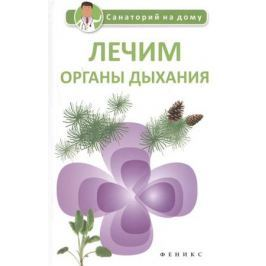 Сергеева Г. Лечим органы дыхания