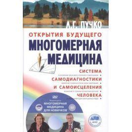 Пучко Л. Многомерная медицина. Система самодиагностики и самоисцеления человека (+DVD)