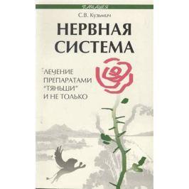 Кузьмич С. Нервная система Лечение препаратами Тяньши…