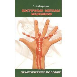 Кибардин Г. Восточные методы исцеления. Практическое пособие. 3-е издание