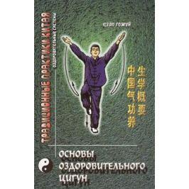 Гожуй Ц. Основы оздоровительного цигун. Основы китайской науки цигун взращивания жизни. 2-е издание