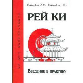 Ровинский А., Ровинская Н. Рей Ки. Введение в практику