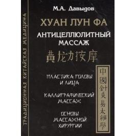 Давыдов М. Хуан Лун Фа. Антицеллюлитный массаж