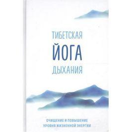 Ринпоче Э., Зангмо Э. Тибетская йога дыхания
