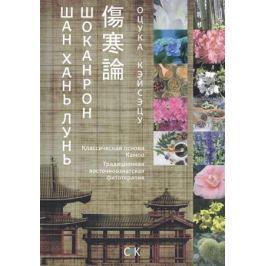 Кэйсэцу О. Шоканорон / Шан Хань Лунь. Классическая основа Кампо. Традиционная восточноазиатская фитотерапия