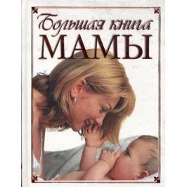 Дюкова Е. (ред.) Большая книга мамы