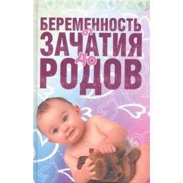 Царева В., Булгакова М. (ред.) Беременность от зачатия до родов