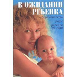 Иванова М. (сост.) В ожидании ребенка