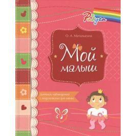 Маталыгина О. Мой малыш. Дневник наблюдений с подсказками для мамы