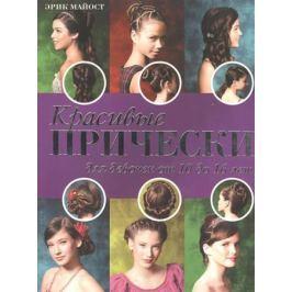 Майост Э. Красивые прически для девочек от 10 до 16 лет