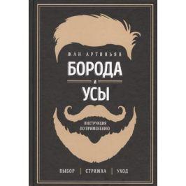 Артиньян Ж. Борода и усы. Инструкция по применению