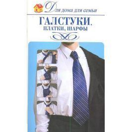 Попова Н. (ред.) Галстуки платки шарфы