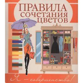 Боль-Корневская А., Медведева А. Правила сочетания цветов