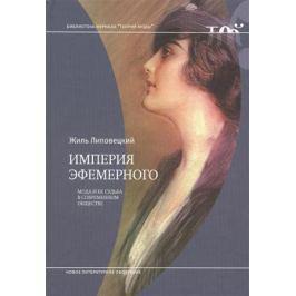 Липовецкий Ж. Империя эфемерного. Мода и её судьба в современном обществе