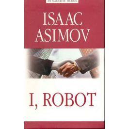 Азимов А. Я робот