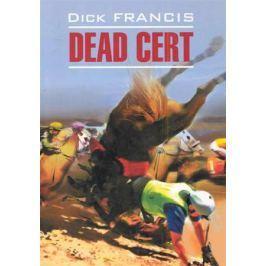 Френсис Д. Dead Cert / Фаворит