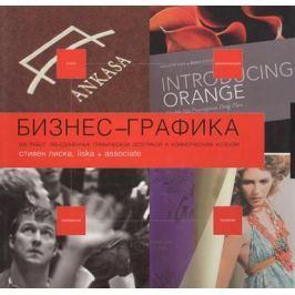 Лиска С. Бизнес-графика. 500 работ, объединенных графической эстетикой и коммерческим успехом