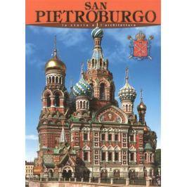 Альбедиль М. San Pietroburgo: la storia e l` architettura