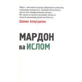 Аляутдинов Ш. Мардон ва Ислом. Мужчины и Ислам на таджикском языке