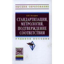 Боларев Б. Стандартизация, метрология, подтверждение соответствия. Учебное пособие
