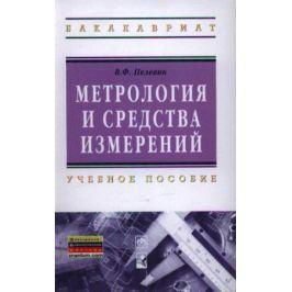 Пелевин В. Метрология и средства измерений