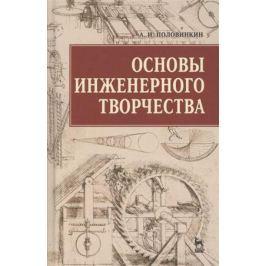 Половинкин А. Основы инженерного творчества. Учебное пособие