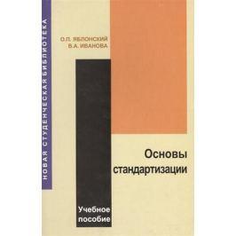 Яблонский О., Иванова В. Основы стандартизации. Учебное пособие