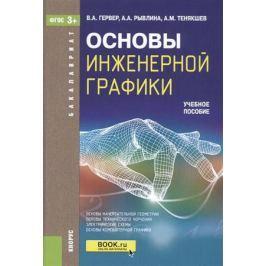 Гервер В., Рывлина А., Тенякшев А. Основы инженерной графики. Учебное пособие