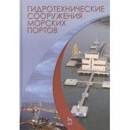 Альхименко А. (ред.) Гидротехнические сооружения морских портов: учебное пособие