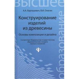 Барташевич А., Онегин В. Конструирование изделий из древесины. Основы композиции и дизайна