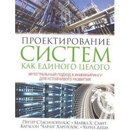 Стасинопулос П., Смит М. и др. Проектирование систем как единого целого. Интегральный подход к инжинирингу для устойчивого развития