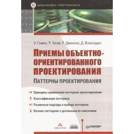 Гамма Э., Хелм Р. и др. Приемы объектно-ориентированного проектирования