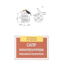 Берлинер Э., Таратынов О. САПР конструктора машиностроителя