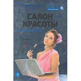 Виннер М. Салон красоты на компьютере