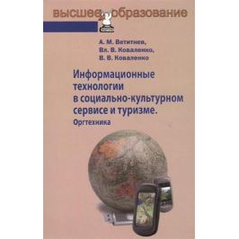 Ветитнев А., Коваленко В., Коваленко В. Информационные технологии в социально-культурном сервисе и туризме: Оргтехника