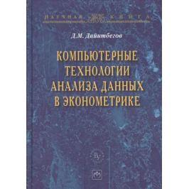 Дайитбегов Д. Компьютерные технологии анализа данных в эконометрике. Монография. Третье издание, дополненное