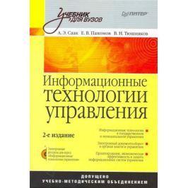 Саак А., Пахомов Е., Тюшняков В. Информационные технологии управления