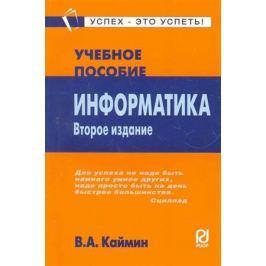 Каймин В. Информатика Учеб. пособие