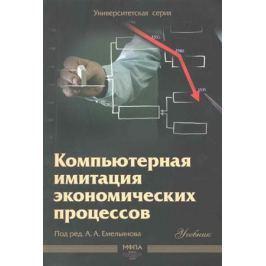 Емельянов А. (ред.) Компьютерная имитация экономич. процессов