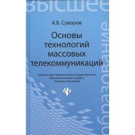 Суворов А. Основы технологий массовых телекоммуникаций. Учебник