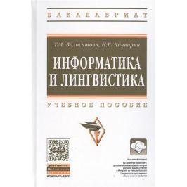 Волосатова Т., Чичварин Н. Информатика и лингвистика. Учебное пособие