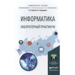 Демин А., Дорофеев В. Информатика. Лабораторный практикум