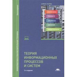 Советов Б. (ред.) Теория информационных процессов и систем. Учебное пособие