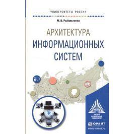 Рыбальченко М. Архитектура информационных систем. Учебное пособие
