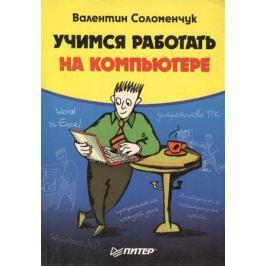 Соломенчук В. Учимся работать на компьютере