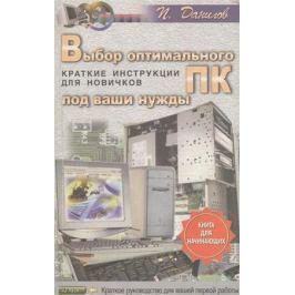 Данилов П. Выбор оптимального ПК под ваши нужды