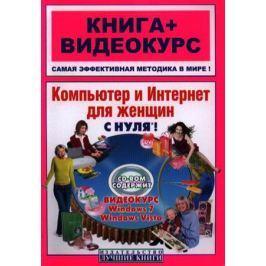 Шуляева Н., Дементьева А. Компьютер и Интернет для женщин с нуля