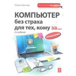 Виннер М. Компьютер без страха для тех, кому за… 2-е издание