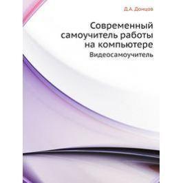 Донцов Д. Видеосамоучитель Современный самоучитель работы на комп.