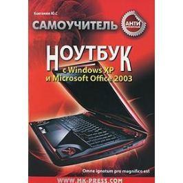 Ковтанюк Б. Антикризисный самоучитель Ноутбук с Windows XP и MS Office 2003